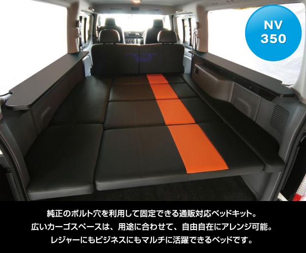 純正のボルト穴を利用して固定できる通販対応ベッドキット。広いカーゴスペースは、用途に合わせて、自由自在にアレンジ可能。レジャーにもビジネスにもマルチに活躍できるベッドです。