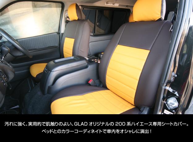 汚れに強く、実用的で肌触りのよい、GLADオリジナルの200系ハイエース専用シートカバー。ベッドとのカラーコーディネイトで車内をオシャレに演出!