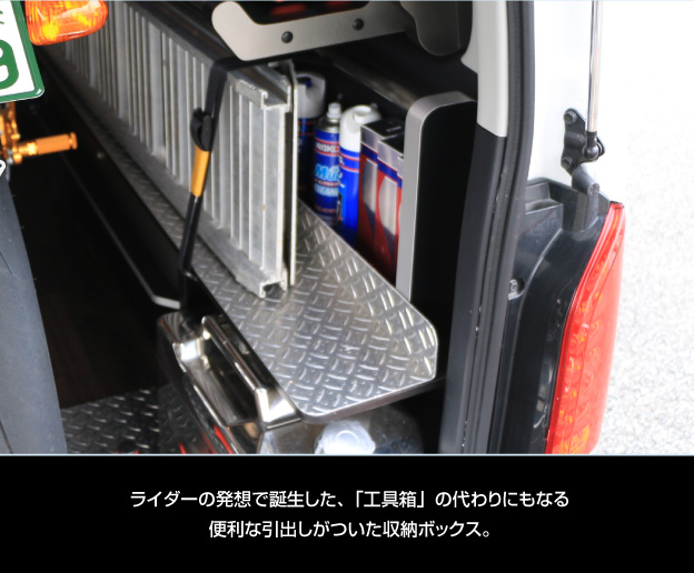バンパーをモチーフにしたフットレストパネルは、足をのせられるだけでなく、スピーカーも内蔵できる優れもの。パネルはブラック&オフホワイトのリバーシブル仕上げ。車内のイメージに合わせてお選び頂けます。
