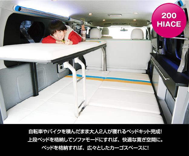 自転車やバイクを積んだまま大人2人が寝れるベッドキット完成!上段ベッドを格納してソファモードにすれば、快適な寛ぎ空間に。ベッドを格納すれば、広々としたカーゴスペースに!