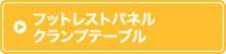 フットレストパネル/クランプテーブル