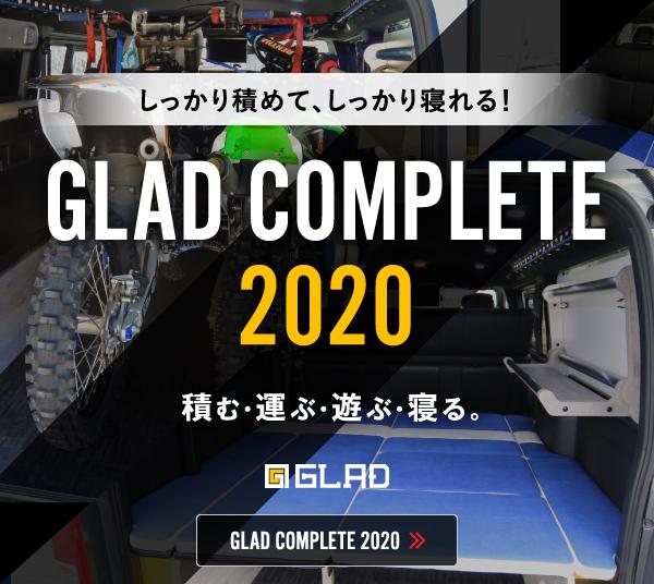 GLAD COMPLETE 2020
