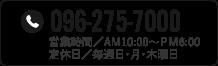 096-275-7000