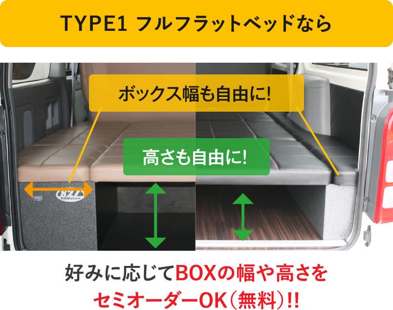 TYPE1 フルフラットベッド