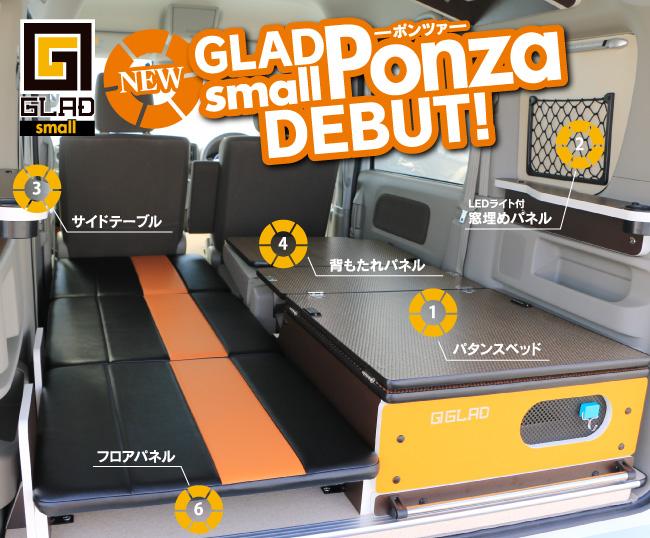 GLAD small Ponza -ポンツァ- DEBUT!
