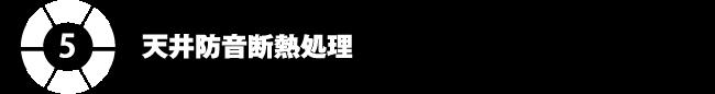 5.天井防音断熱処理