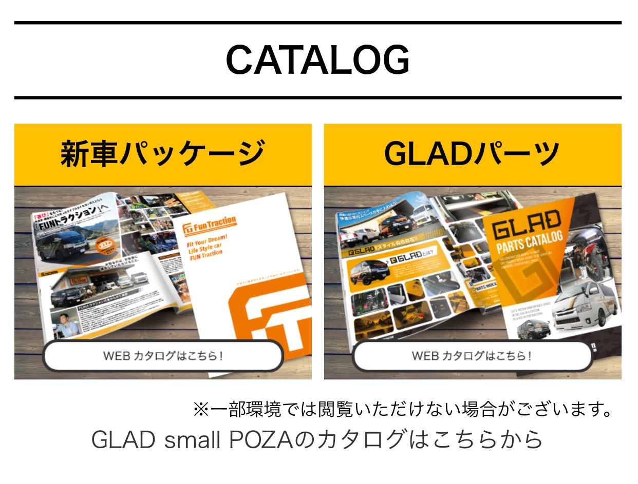 FUNトラクション新車パッケージ&GLADパーツカタログ