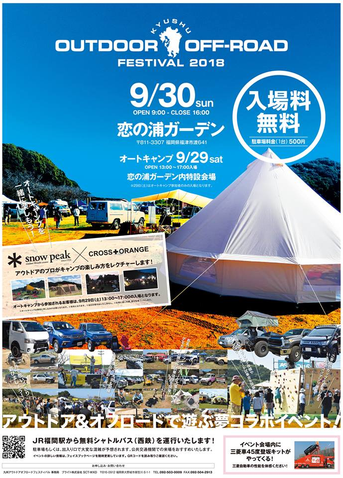 九州アウトドアオフロードフェスティバルにFUNトラクションも出展します!