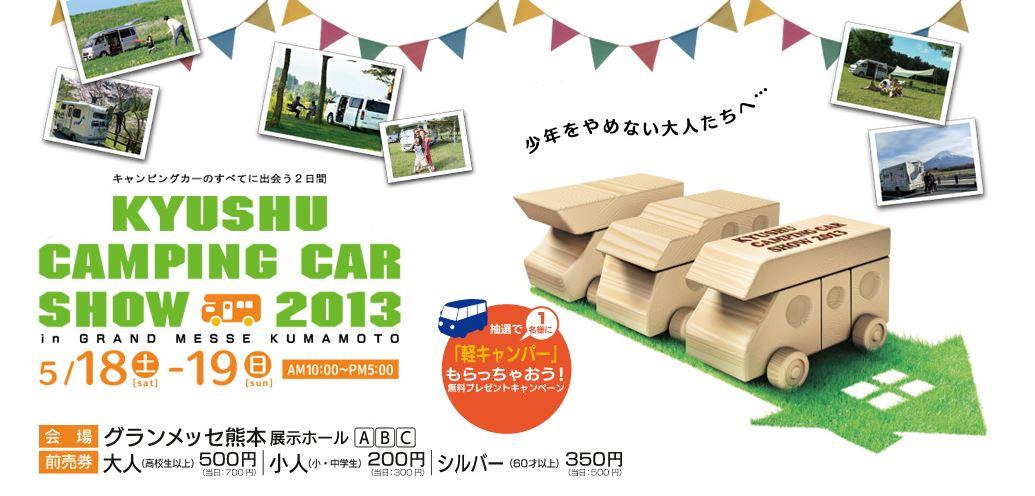 九州キャンピングカーショー2013inグランメッセ熊本