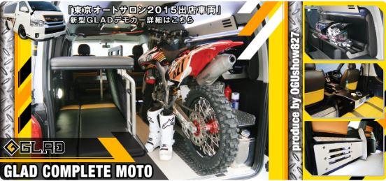 GLADコンプリートMOTO 東京オートサロン2015出展車輛 オグショー827