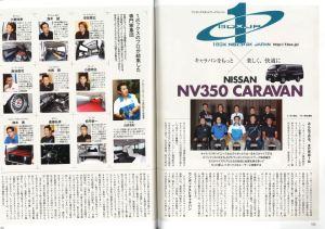 NV350CARAVANキャラバンファンVOL.3八重洲出版さんより発売!GLADオグショー827も掲載されています!