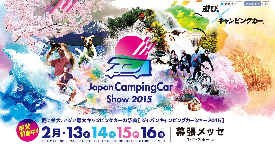 ジャパンキャンピングカーショーにて森カイセイくん、K&D、バイクトライアルショー開催!