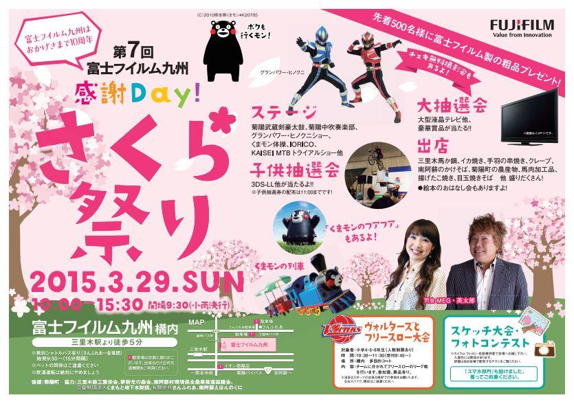 第7回富士フィルム九州 さくら祭り