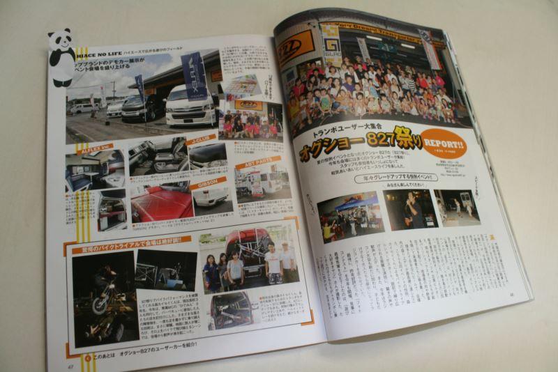 オグショー827周年祭「827祭り」 八重洲出版ハイエースファン撮影会決定!