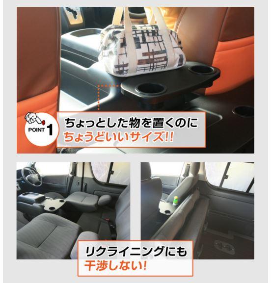 オグショー827オリジナル ハイエース セカンドシート用テーブル GLADスマートテーブルシリーズ