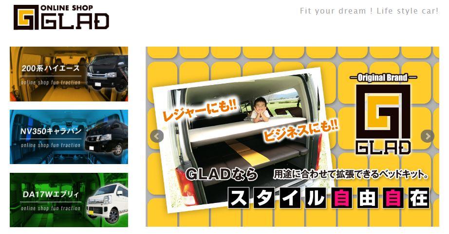 GLAD通販サイトバナー