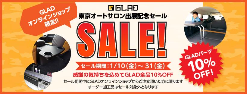 東京オートサロン2020GLADオンラインショップ限定セール