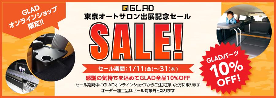GLADデモカー東京オートサロン出展記念セール