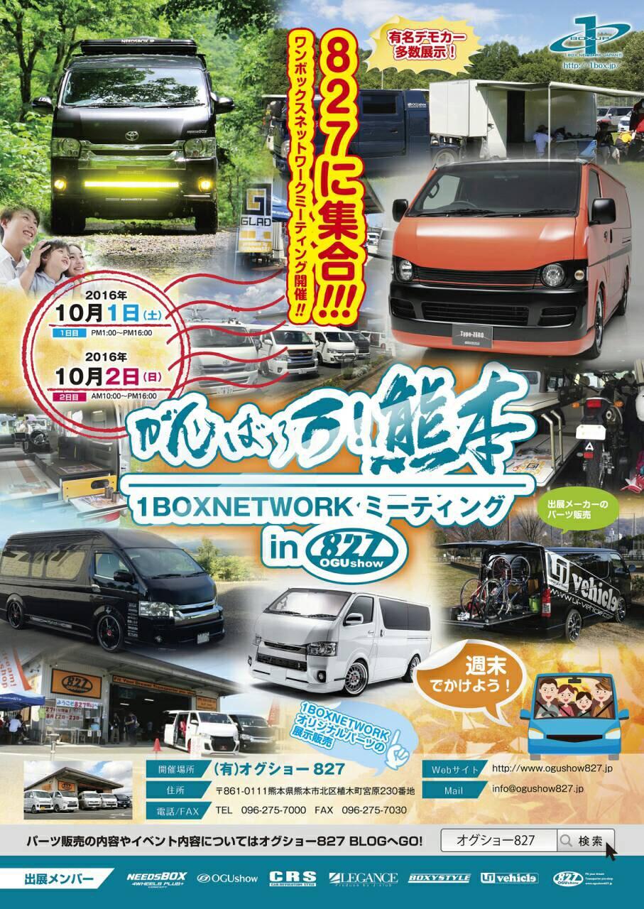 がんばろう熊本!1BOXNETWORKメンバーのデモカーが熊本の復興を願ってオグショー827へ一挙集結!