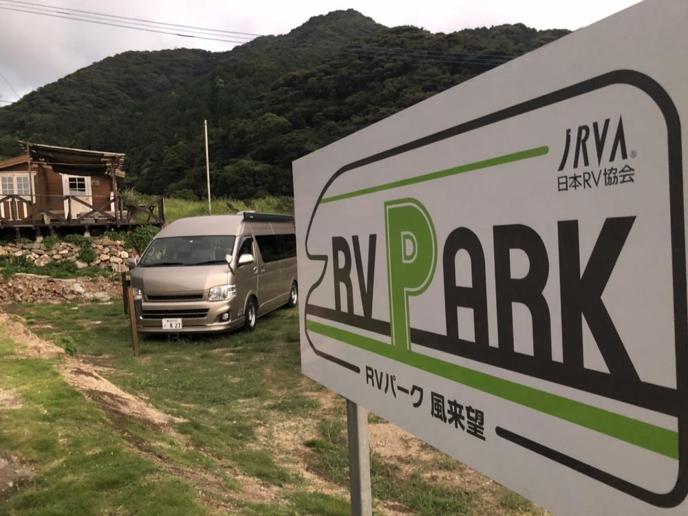 ハイエース車中泊の旅 熊本天草SUPクルージング RVパーク風来坊