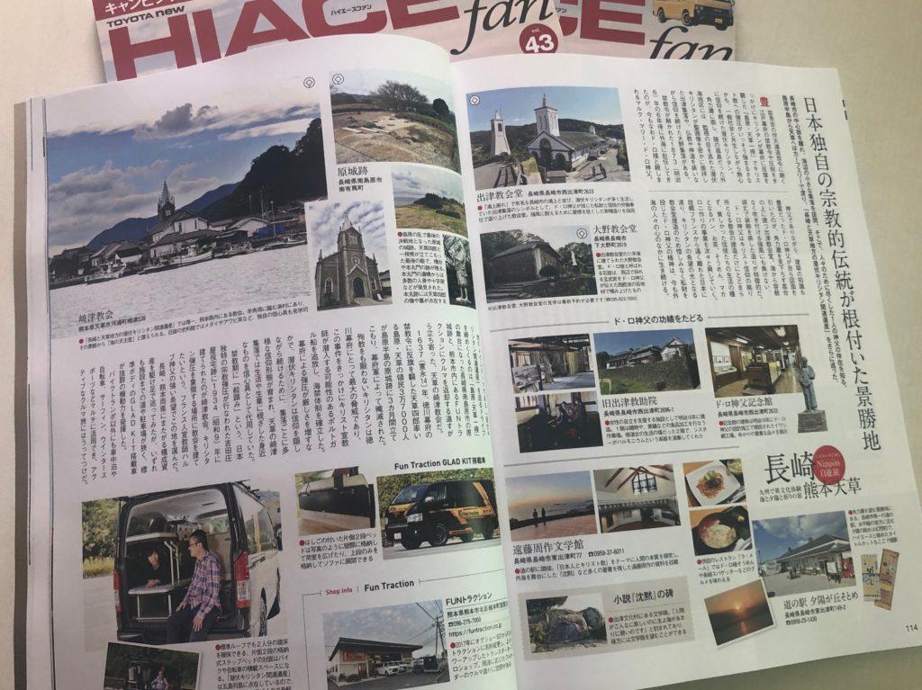 ハイエースファンGLADデモカー世界遺産を巡る旅