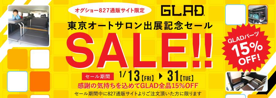 GLADデモカー東京オートサロン出展記念セールバナー
